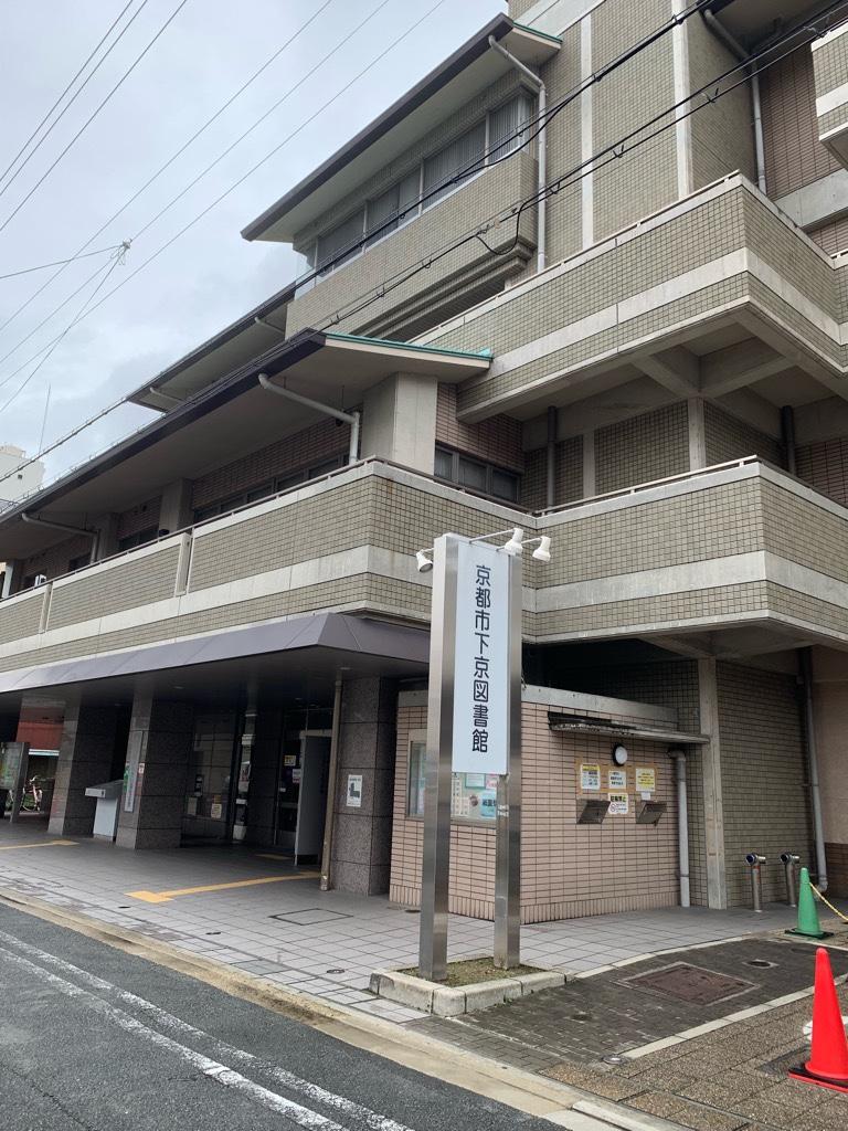 下京図書館に行く!